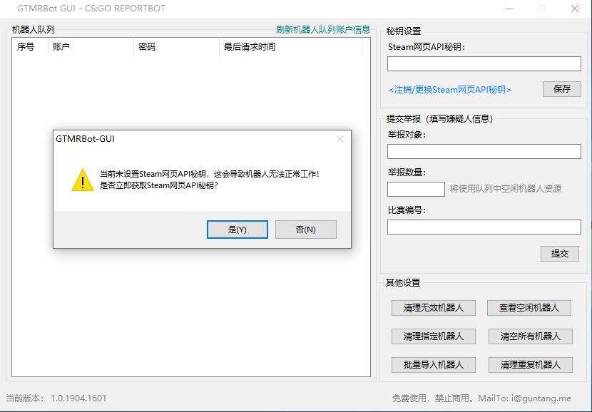 GTMRBot-GUI.exe 运行后的程序窗口